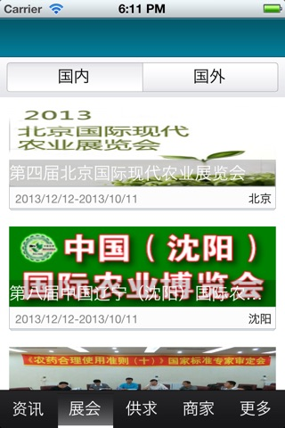 Screenshot of 中国农药门户