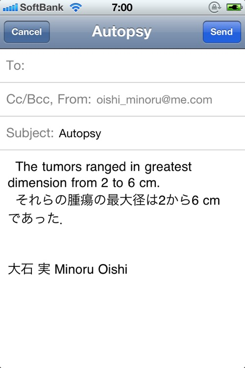 medical article English-Japanese screenshot-3
