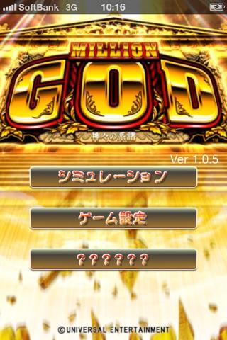 ミリオンゴッド~神々の系譜~-有料パチスロアプリ, 人気パチスロアプリ, ユニバーサルエンタテインメント, パチスロ-320x480bb