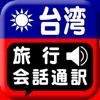 台湾旅行会話通訳