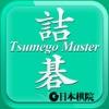 Nihonkiin Tsumego Master