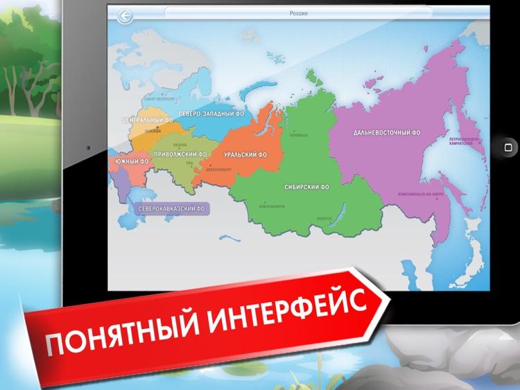 100 лучших мест России HD screenshot-3