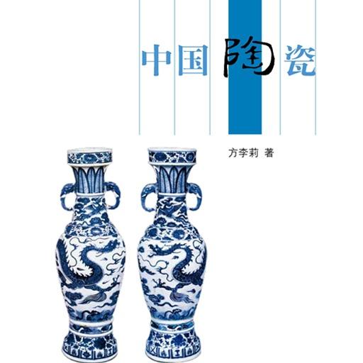 中国陶器 for iPad