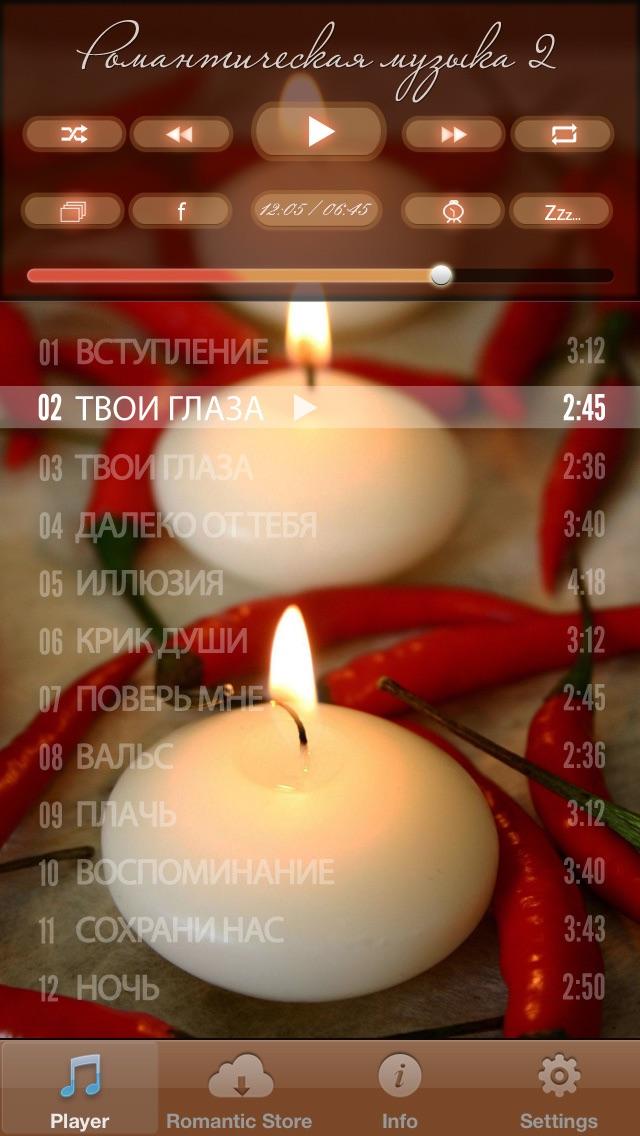 Романтическая музыка 2 Эксклюзивная коллекция J.uz Скриншоты4