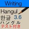 ハングル書く(韓国語)