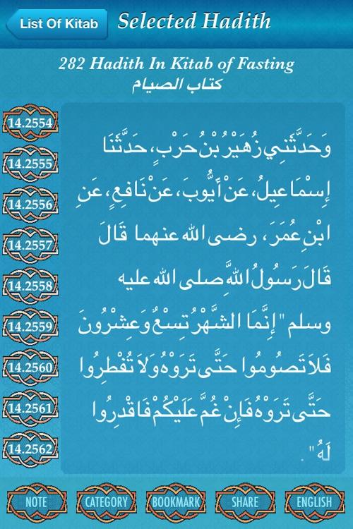 Soheh Muslim