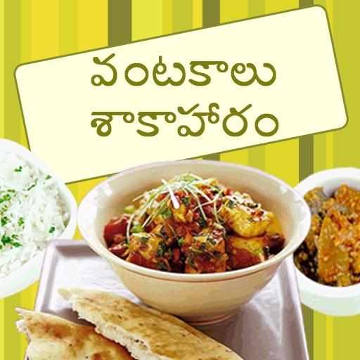 Vantakalu - Sakahaaram  (Recipes in Telugu)