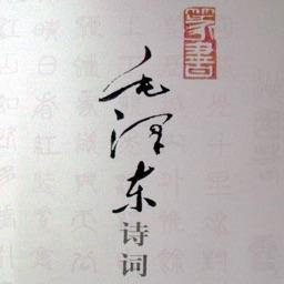毛泽东诗词全集(书虫阅读器)