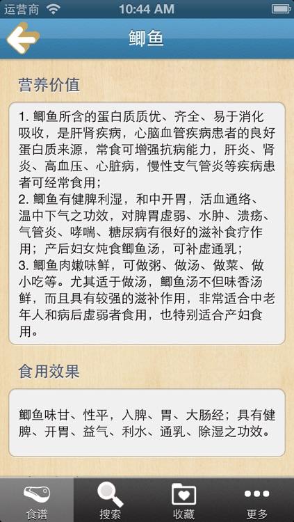 蒸菜美食大全 screenshot-4