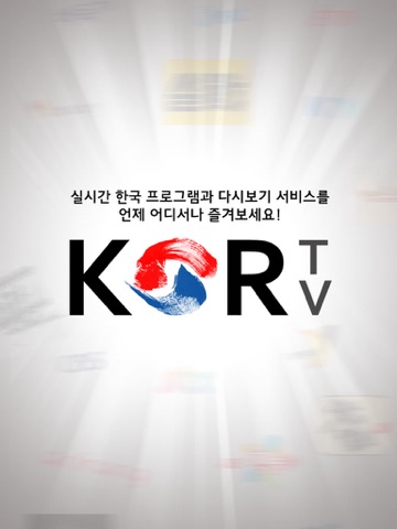 KORTV : Korean live TV, K-Pop, K-Drama screenshot 2