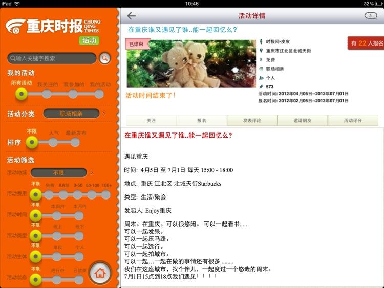 重庆时报iPad screenshot-4