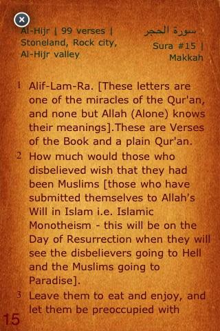 القرآن  - Quran (The Holy Qur'an in Arabic) screenshot-3