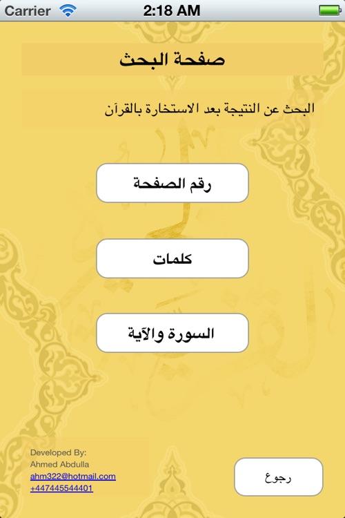 Kheera Quran HD screenshot-3