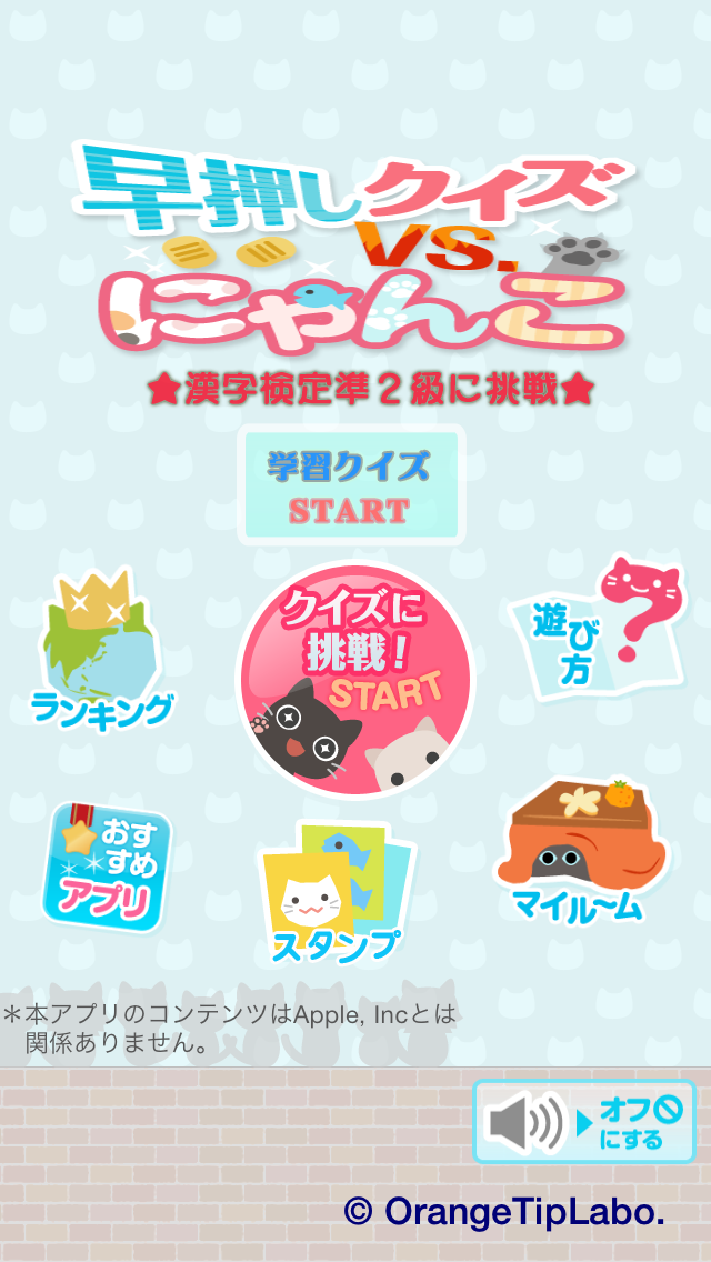 早押しクイズ 漢字検定準2級  for 無料デコメスタンプのおすすめ画像3