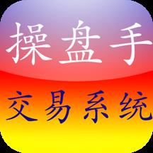 中国 股票 操盘交易系统