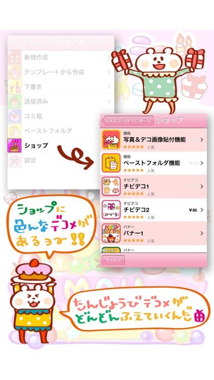 Birthday Animated Emoticons Mailer screenshot-4