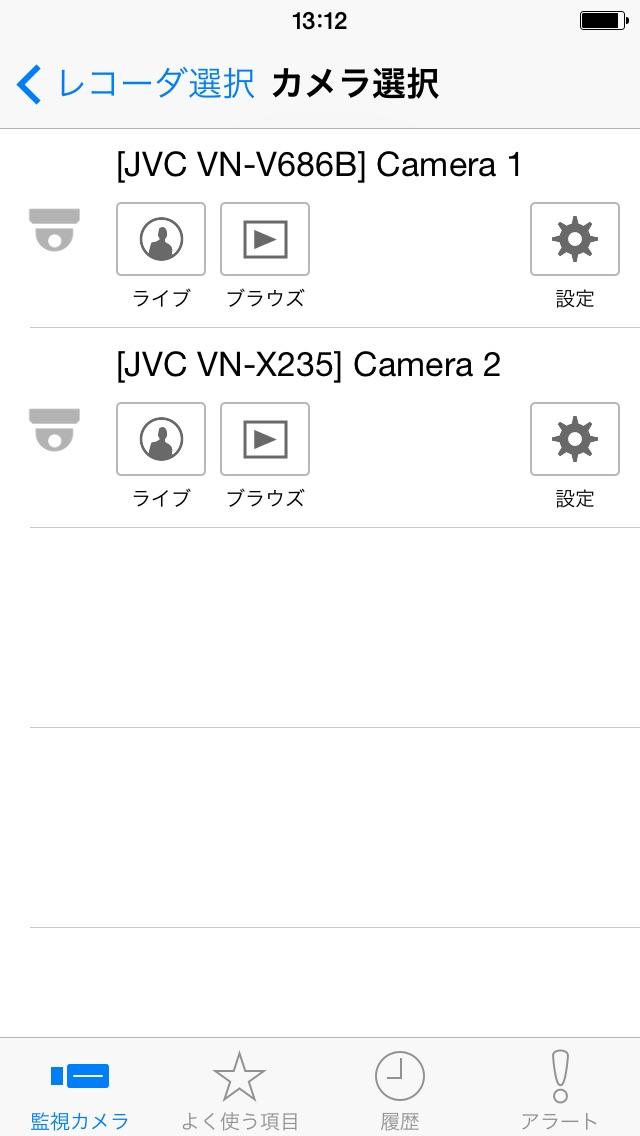 監視カメラ ScreenShot3