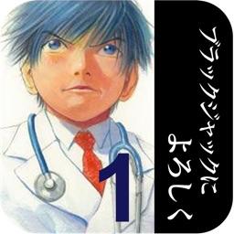 第1巻 ブラックジャックによろしく - 無料漫画のコミックジョッキー (まんが・雑誌・本が全て無料)
