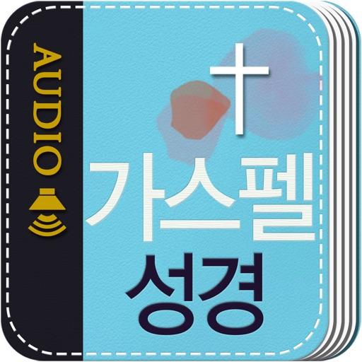 가스펠 사전성경_오디오(개역개정,NIV,KJV성경 텍스트+오디오 수록)
