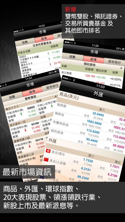 交易平台 - etnet 經濟通 screenshot-4