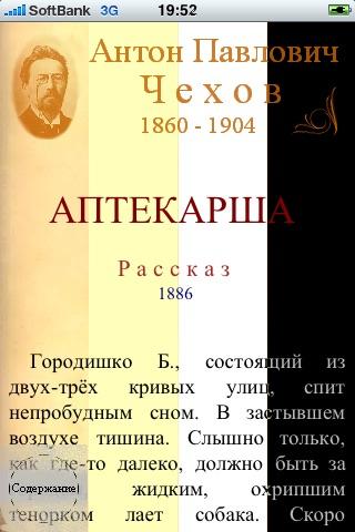 A.P.Chehov. Tales.      А.П. Чехов. Рассказы screenshot-4