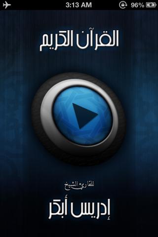 القرآن الكريم - إدريس أبكرلقطة شاشة1