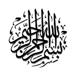 English Translation - Listen the Holy Quran (Koran)