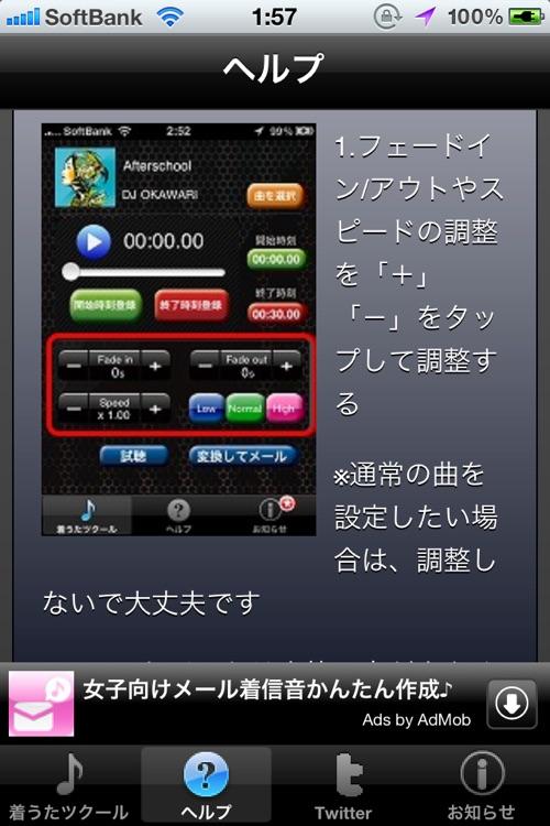 着うたツクールMax screenshot-3