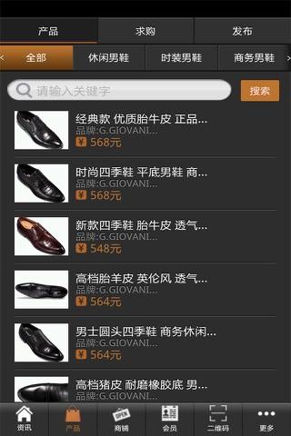 Screenshot of 男鞋网