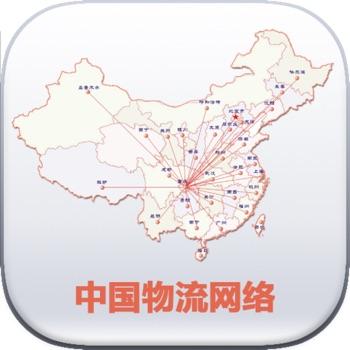 中国物流网络客户端