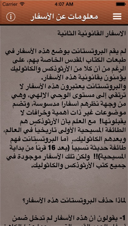 ( ARABIC BIBLE ) الاسفار القانونية الثانية
