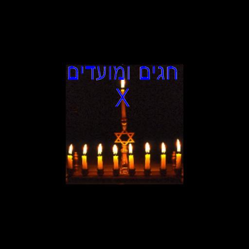 Jewish Holidays X