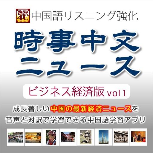 中国語リスニング強化ニュース・ビジネス経済版vol1【熱烈4U】