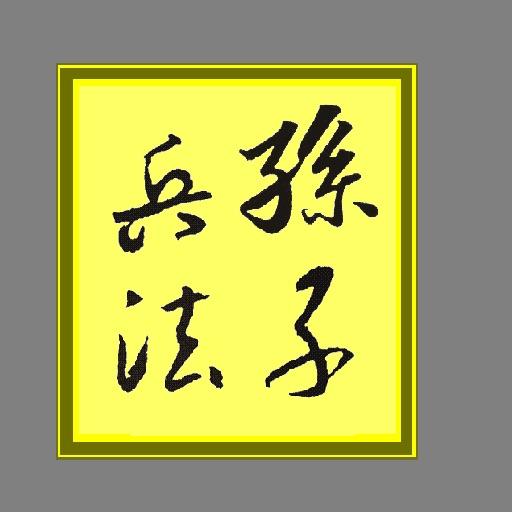 The Art Of War - (Sun Zi Bing Fa) 孙子兵法