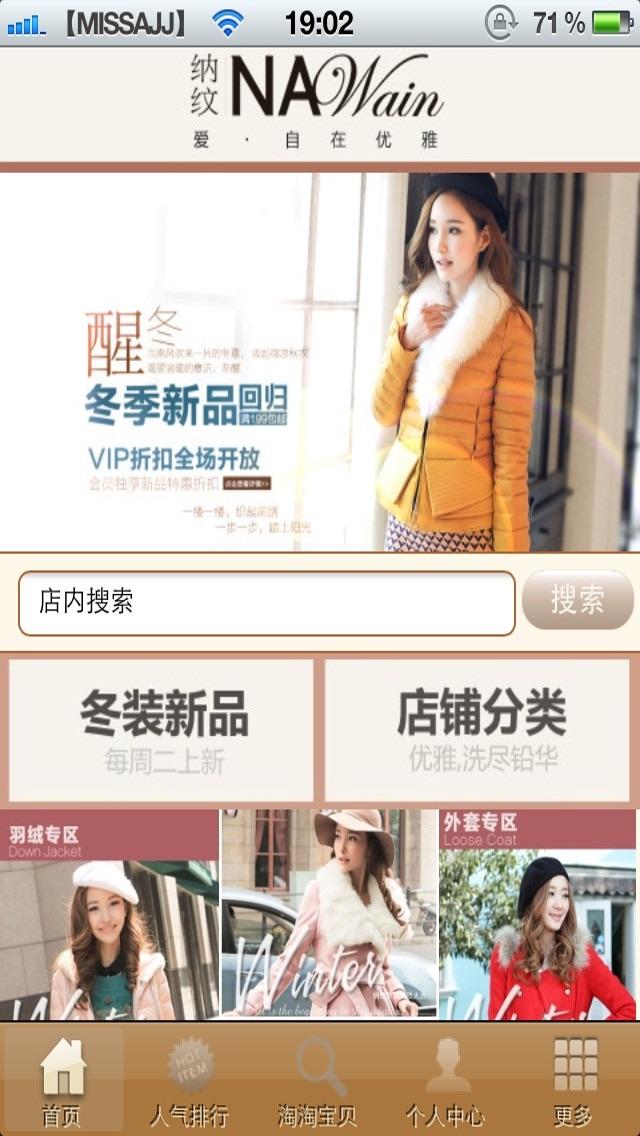 纳纹服饰旗舰-蘑菇街美丽说人气女装潮流时尚逛街工具内置浏览器支持二维码旺旺QQ腾讯微信新浪微博购物