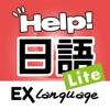 日語小助手 Lite EXLanguage