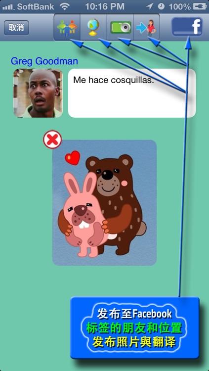 西班牙语 - Chinese to Spanish Translator and Phrasebook screenshot-4