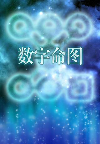 数字命图免费版 screenshot one