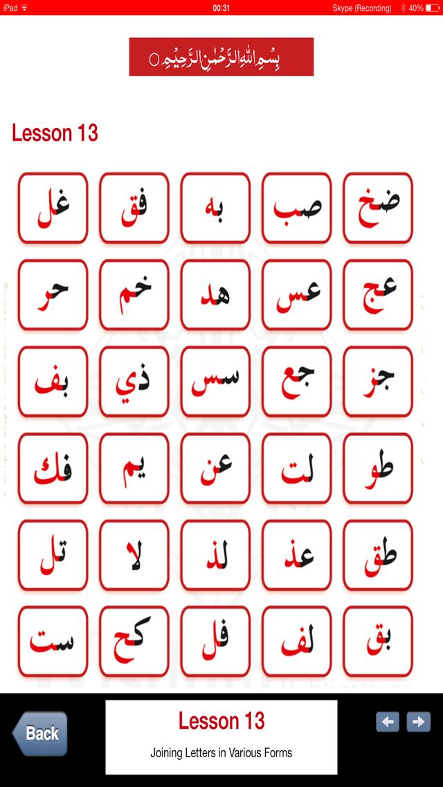 Iqra' Level 1 screenshot three
