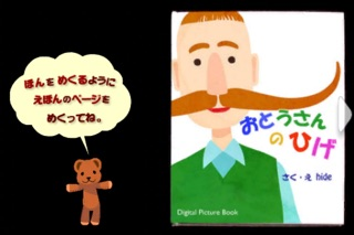 おとうさんのひげ:デジタル絵本のおすすめ画像2