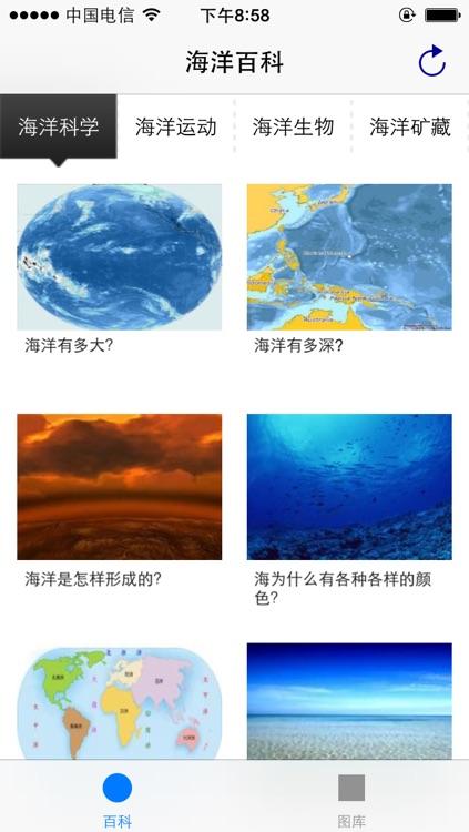 海洋百科 screenshot-0