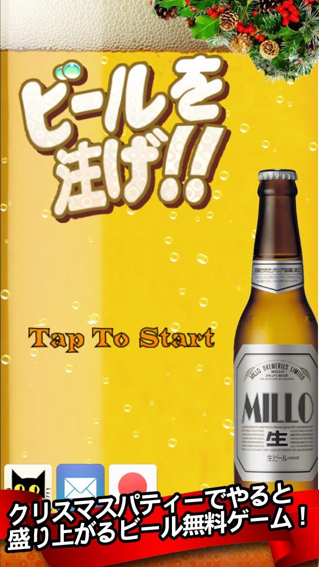 ビールを注げ!のスクリーンショット1
