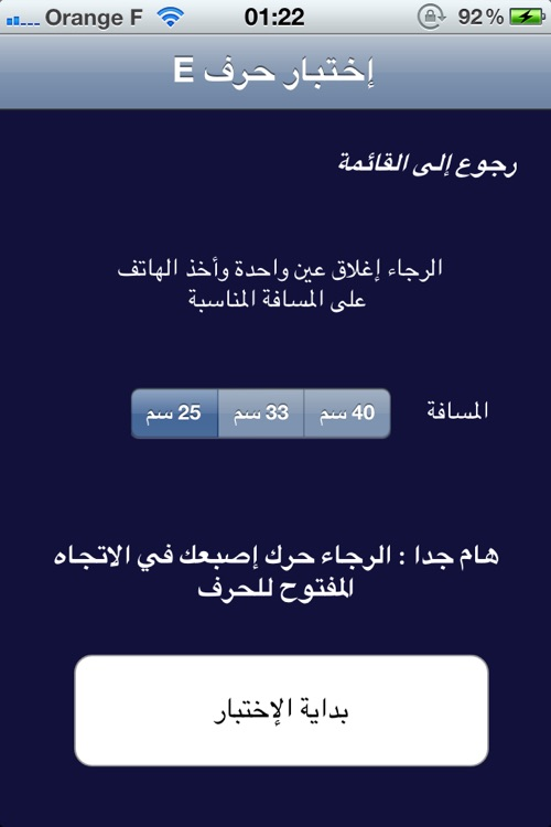 قياس حدة البصر screenshot-1