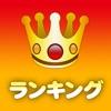 タッチショッピング・ランキングアプリ for iPhone