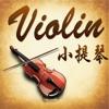 小提琴赏学-名家名曲112首