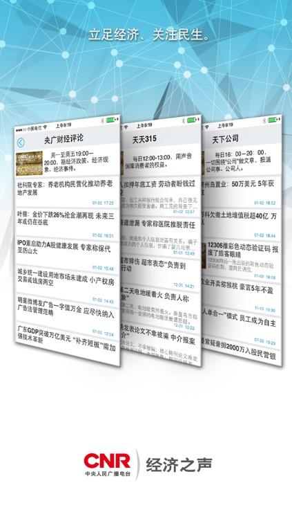 经济之声 screenshot-4