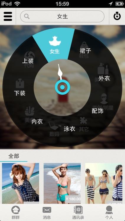 群群-除了聊天交友还可以在线逛街的社交神器!时尚潮流人士必备! screenshot-3