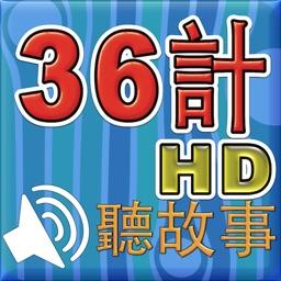 36個啓發兒童智慧的小故事 HD