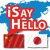 iSayHello 中国語 - 日本語