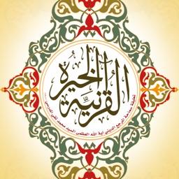 Kheera Quran